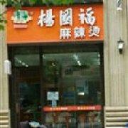 杨国福麻辣烫 丰登街店
