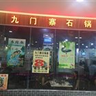 九门寨石锅鱼