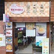 豆雪恋韩式休闲餐厅