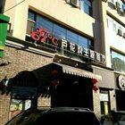 67℃芦花鸡主题餐厅