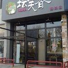 坛笑香 燕郊店