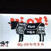 嗨牛潮汕牛肉火锅 解放西路店