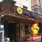 一米鸡肉韩式料理店 总店