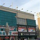香港麦道 新天问店