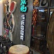 九段烧传统中国菜 欢乐城店
