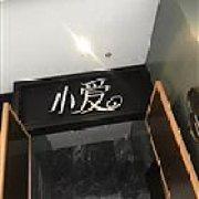 金海华·小爱都市情感餐厅 吴中万达店