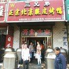 汪氏三兄弟烤鸭 方正店