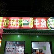 辉记老牌砂锅粥水蛇鸡 城新店