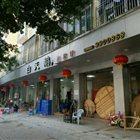 白天鹅湘菜馆