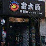 金太顺 七星店