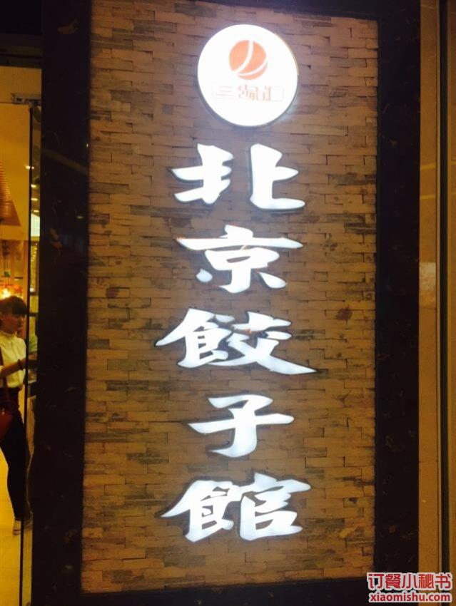 贵阳北京饺子馆