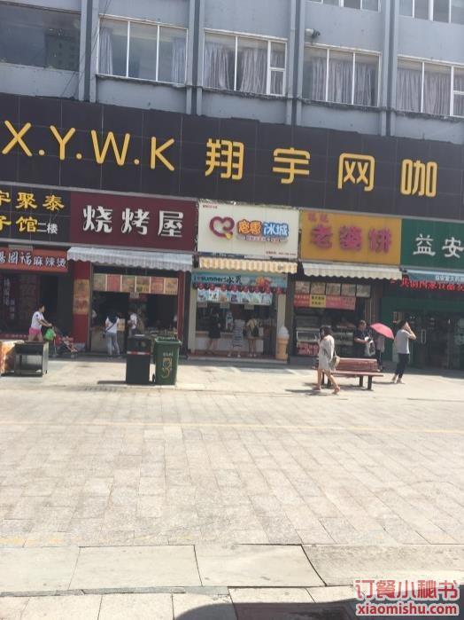 青岛香港聪聪老婆饼