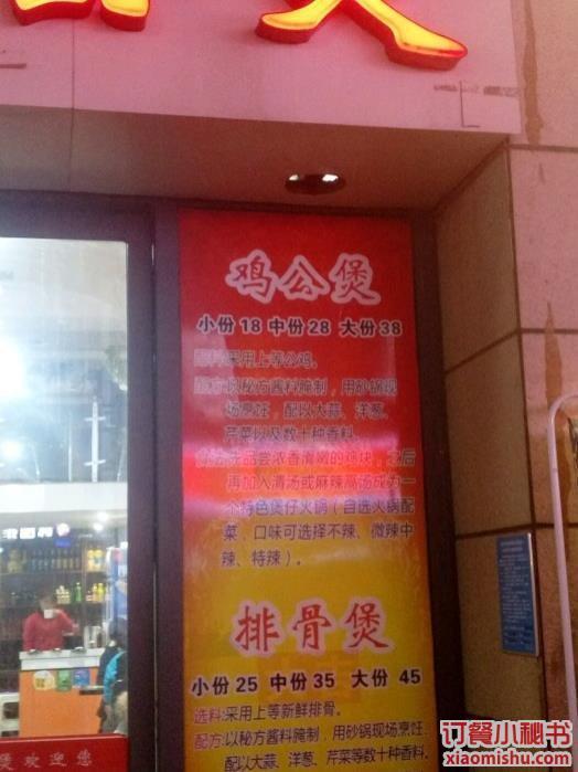 郑州重庆鸡公煲
