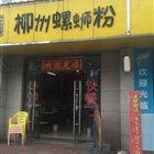 柳州螺蛳粉 龙南店