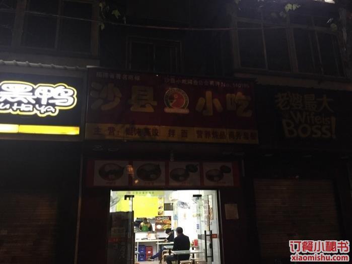 武汉沙县小吃
