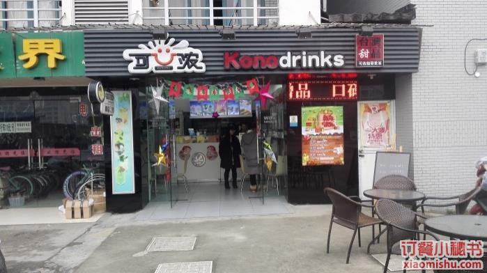 杭州可浓奶茶
