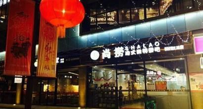 江川尚捞港式v鼻血捞吧(上海闵行店)鼻血_菜单喝咖啡吃鸭腿流餐厅图片