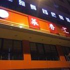 莱香汇中式快餐 赣县店