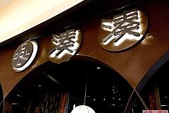 艾达购物广场 湊湊火锅·茶憩