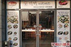 华联商厦金沙江店 咕的咕的炭烤肉店