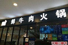 浦江镇站 泰屋鲜牛肉火锅