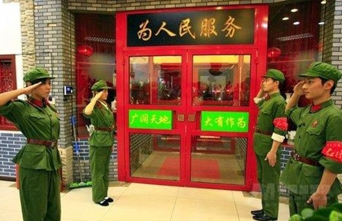 北京主題餐廳7:紅色革命