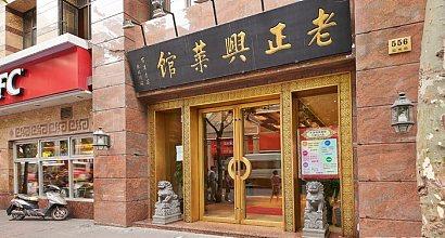 老正兴菜馆(福州路店) 图片