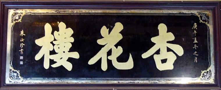 上海杏花楼集团官网_杏花楼(福州路总店)杏花楼图片 - 上海 - 订餐小秘书