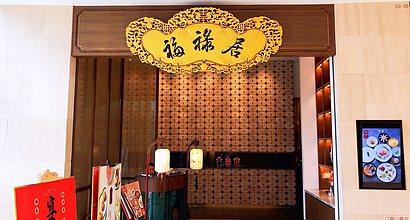 福禄居(凯德晶萃店) 图片
