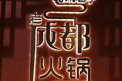 浦电路站 蜀城巷子老成都火锅