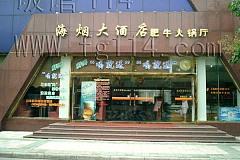 大连路站 海烟大酒店中餐厅