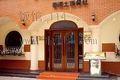 杨浦公园 泰晤士西餐社