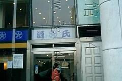 源氏 虹桥店