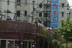 小绍兴 百联真光路店