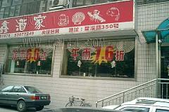 西藏南路站 金鑫酒家