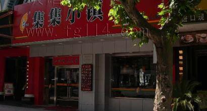 南京西路店餐厅预订 网上订餐,集集小镇 南京西路店预订电话 地址