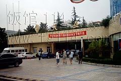 国权路站 天益宾馆餐厅