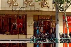 欧尚长阳店 妮妮饭店