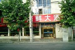 象山海鲜大酒店