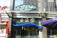 越界创意基地 新南华大酒店
