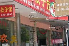 真如站 哈尔滨饺子馆