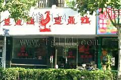 盛鼎鸡 共江路店