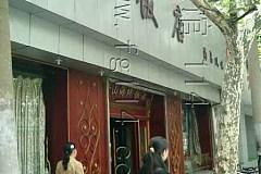 其他 舟山饭店