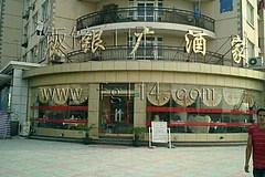 中原小区 欣银广酒家