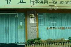 鑫茂购物中心 伊豆日式炭火烧肉