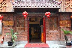 上南地区 老房子酒家