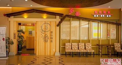 多番漫怡精食(金桥国际店) 图片