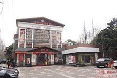 杨浦公园 丰收日大酒店