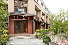 动物园/虹桥机场 Geneva日内瓦亲子餐厅