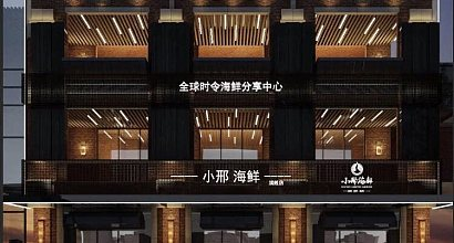 小邢海鲜龙虾烧烤(纬地路旗舰店) 图片